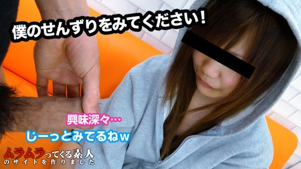muramura 110314_151 在純真的少女面前掏出小雞雞打飛機~浜田のぞみ[HD 無碼]