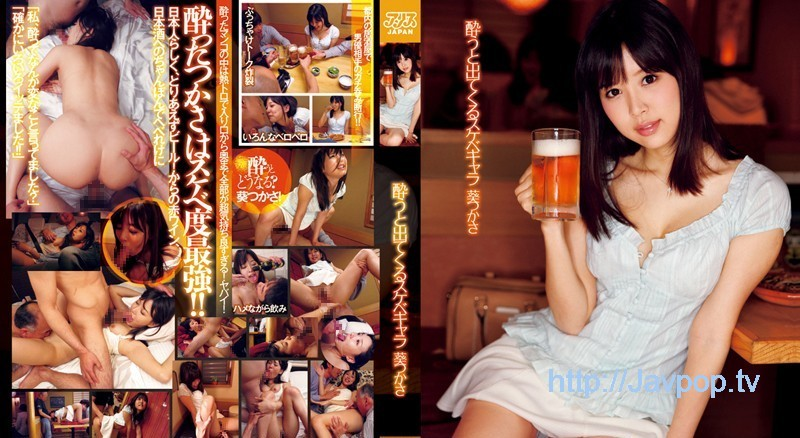 [DV-1656] 一喝醉就會跑出無比淫蕩的好色個性 葵司[中文字幕]