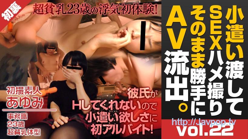 XXX-AV 21794 初裏初撮 貧乳女兒初體驗~あゆみ[HD 無碼]
