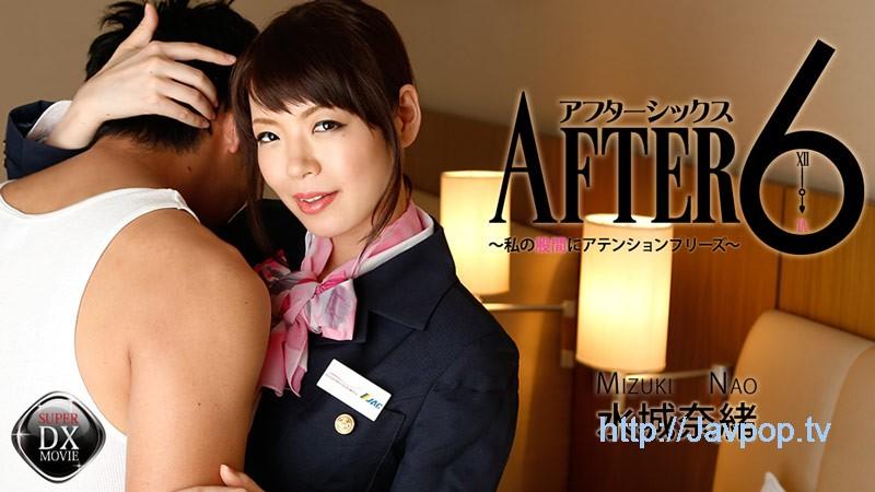 HEYZO 0748 AFTER6~我的股間 水城奈緒[無碼中文字幕]