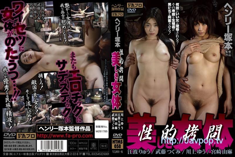[HTMS-058] 性的拷問 美麗的女體 他人老婆的私處/每晚被老公與舅舅抱住的媳婦私處/女中 總是想要老公的那話兒[中文字幕]