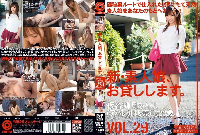 [CHN-061] 新・出租素人少女。 VOL.29[中文字幕]