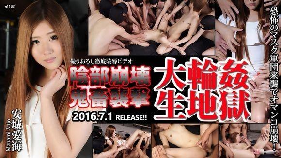東京熱 Tokyo Hot n1162 肏壞鮑魚鬼畜大輪姦地獄 安城愛海[無碼中文字幕]