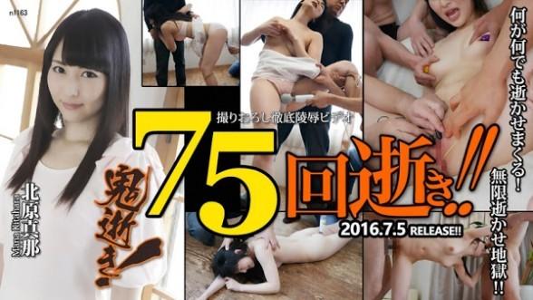 東京熱 Tokyo Hot n1163 瘋狂昇天鬼高潮 - 北原真那[無碼中文字幕]