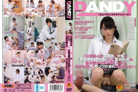 [DANDY-416]「工作熱心的護士/女醫以『勃起不全治療』藉口拜託念著官能小說後臉蛋裝作冷靜然而內褲已經濕透了」 VOL.1[中文字幕]