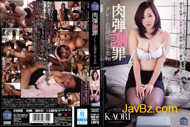 [SHKD-627] 肉體賠罪解決客訴之女 美和 KAORI[中文字幕]