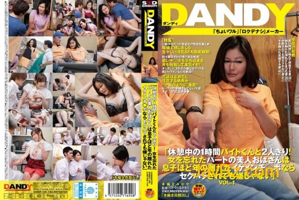[DANDY-436]「在休息中的1小時和打工店員2人獨處! 忘了自己是女人的打工美人歐巴桑,若是和自己小孩年紀幾乎差不多的帥哥肉棒的話,就算被性騷擾也不會厭惡」VOL.1[中文字幕]