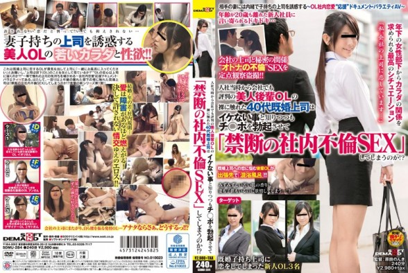 [SDMU-284] 入社後就一直備受讚譽的美人後輩OL的裸體會讓40歲已婚上司不禁勃起實行「禁斷的社內不倫SEX」嗎!?[中文字幕]