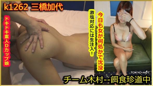 東京熱 Tokyo Hot k1262 獵物女孩 三橋加代[無碼中文字幕]