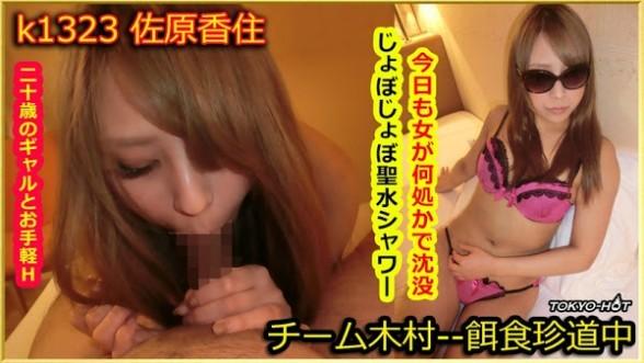 東京熱 Tokyo Hot k1323 獵物女孩 佐原香住[無碼中文字幕]