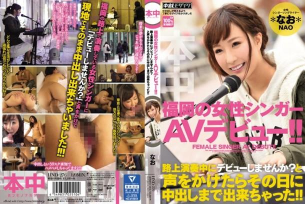 [HND-276] 福岡的女性歌手AV出道 搭訕路上演奏中的她問要不要出道?結果當天中出!!奈緒[中文字幕]