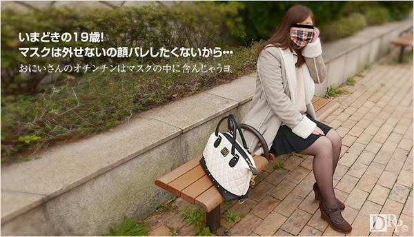 天然素人 041916_01 不想露臉的19歲正妹! 加賀亞衣[無碼中文字幕]