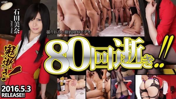 東京熱 Tokyo Hot n1147 瘋狂昇天鬼高潮 - 石田美奈[無碼中文字幕]
