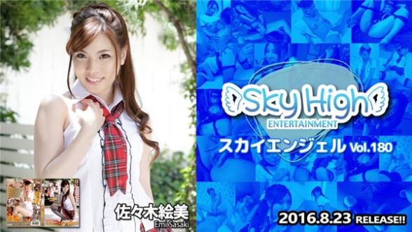 Tokyo Hot sky300 空天使 Vol.180 佐佐木繪美 Emi Sasaki[無碼中文字幕]