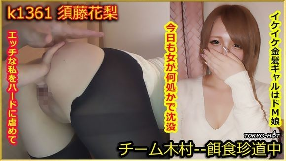 東京熱 Tokyo Hot k1361 獵物女孩 須藤花梨[無碼中文字幕]