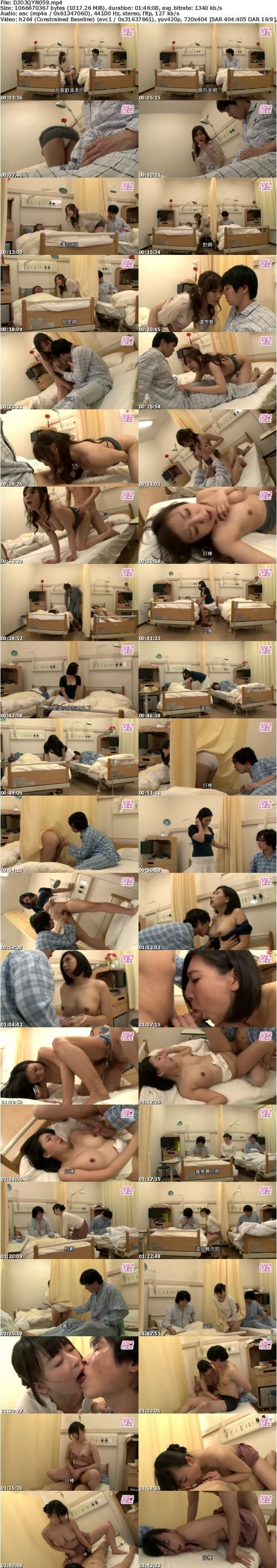 [GS-059] 對來看丈夫的誘人少婦勃起!她也瞞著丈夫給我手淫,結果我活力百倍忘掉病魔拼死抽插了。[中文字幕]