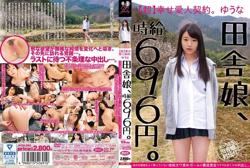 JKSR-289 鄉下女,時薪696日元。【超】幸福情婦契約。優娜 用最低租金幹翻不明白自己價值的不起眼質樸女孩盡情中出。[中文字幕]