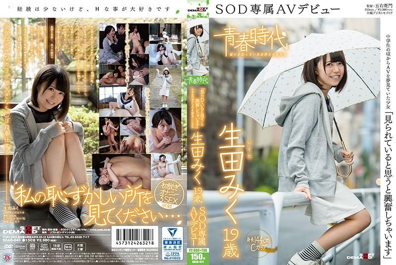 SDAB-041 [青春時代] 「被人看著幹超興奮」 生田未來 19歳 SOD專屬下海[中文字幕]