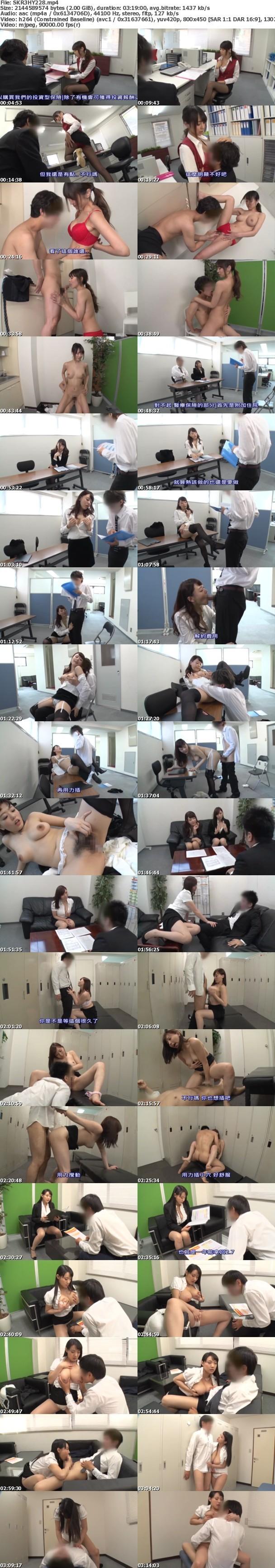SCPX-228 在職女員工都是巨乳!靠露胸露內褲來提高業績的傳說中的巨乳迷你裙企業對色鬼的挑逗指南[中文字幕]
