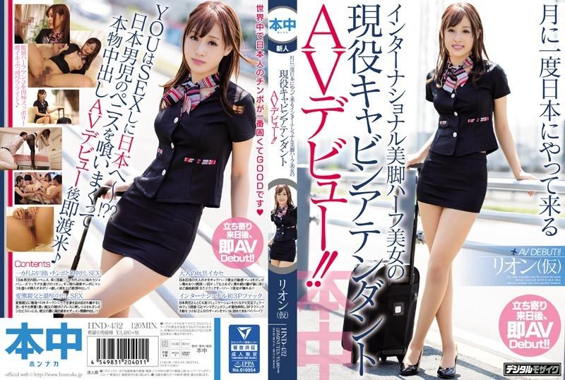 HND-432 每月來日本一次的空姐,有國際級美腿的混血美女的AV出道!![中文字幕]