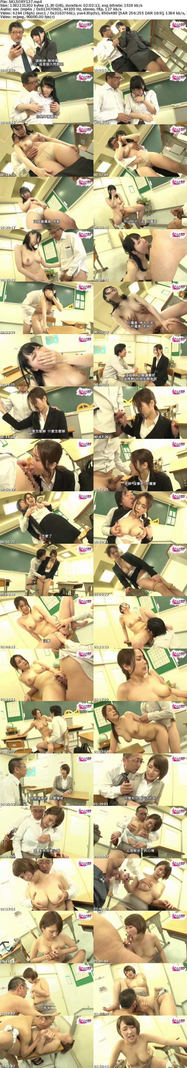 GS-137 兒子的班主任是個美巨乳老師!那天從兒子的手機裡看到了這位老師與學生淫亂的照片![中文字幕]