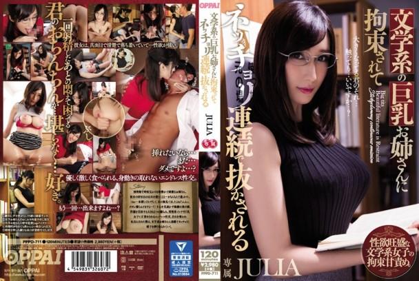 [HD] PPPD-711 文學系巨乳大姐姐把我捆綁起後瘋狂玩弄我 JULIA[有碼高清中文字幕]