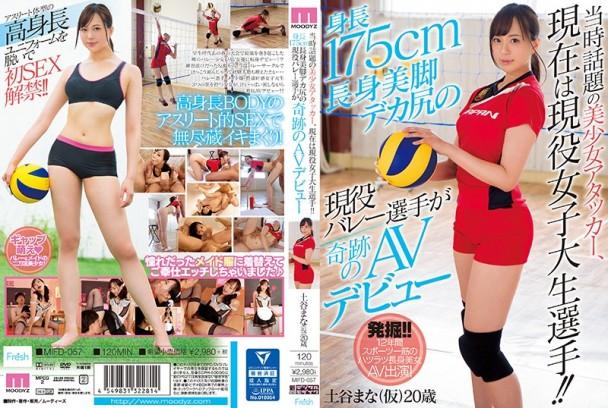 MIFD-057 當時很火的美少女、現在是大學生運動員!!身高175cm長腿巨臀芭蕾選手AV出道 土谷真菜(假名)[中文字幕]