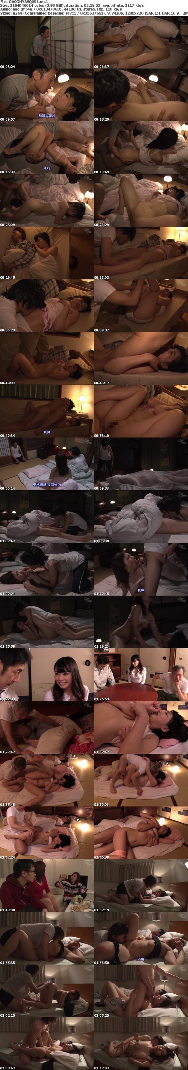 [HD] OVG-091 夜襲 半夜在睡著丈夫旁遭中出人妻 4[有碼高清中文字幕]