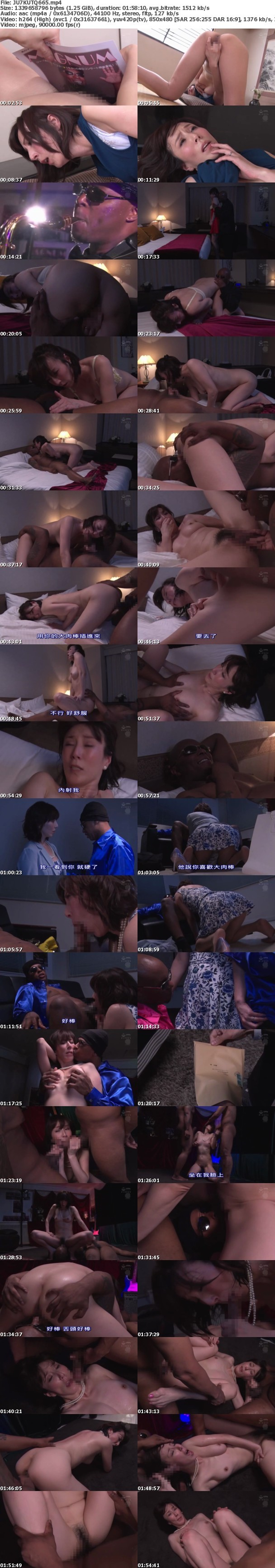 JUY-665 【※驚愕中出※】黑人爵士音樂家NTR 澤村麗子[中文字幕]