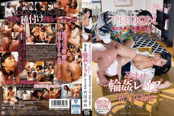 STAR-944 新任女教師被剛畢業的不良學生在男友面前輪姦一整天 竹田夢[中文字幕]