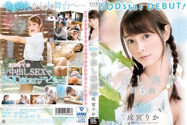 STARS-007 成宮理香 SODstar DEBUT! 內射解禁 共計6發[中文字幕]