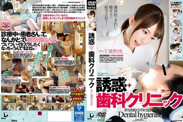 CMD-022 牙醫診所的誘惑 望月里紗[中文字幕]