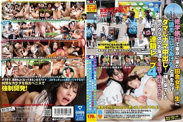 SVDVD-688 修學旅行來到東京的鄉下女學生被無套內射!一起跟她來的同學也被叫出來連環強姦4[中文字幕]