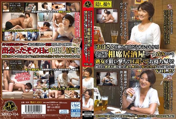 "MEKO-104 ""你打算灌醉阿姨幹什麼呢?""在酒吧裡,帥氣男優搭訕美熟女!慾求不滿的嬌軀此刻急切渴望得到釋放!!Vol.25[中文字幕]"