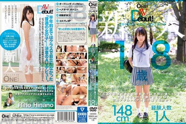 ONEZ-110 新人AV出道!在廣島出生、長大、讀書的少女為何從半年前開始輟學來拍攝AV? ひなの裡歩[中文字幕]