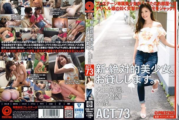 CHN-142 新・絕對的美少女、借給你。 ACT.73 大日向遙[中文字幕]
