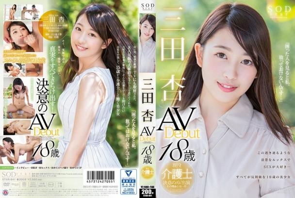 STAR-841 三田杏 AV 出道[中文字幕]