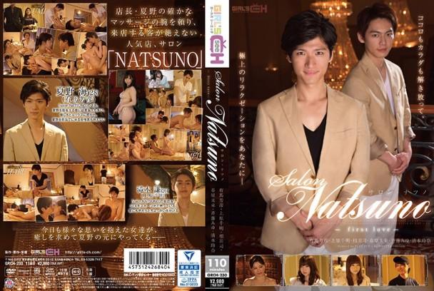 GRCH-230 salon NATSUNO ~first love~[中文字幕]