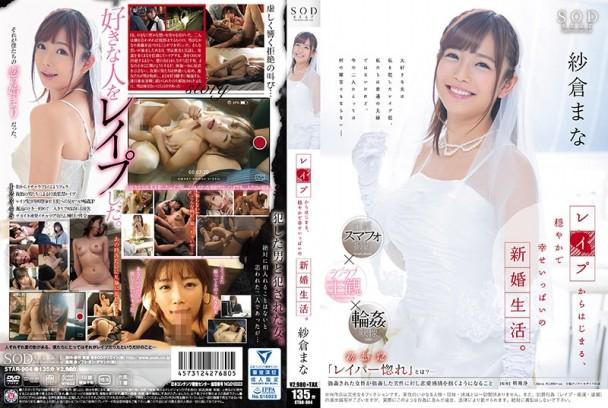 (FHD) STAR-904 紗倉真菜 從強幹開始的安穩又幸福的新婚生活。[有碼高清中文字幕]