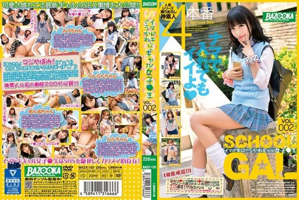 BAZX-125 現今超可愛的女學生 Vol.002[中文字幕]