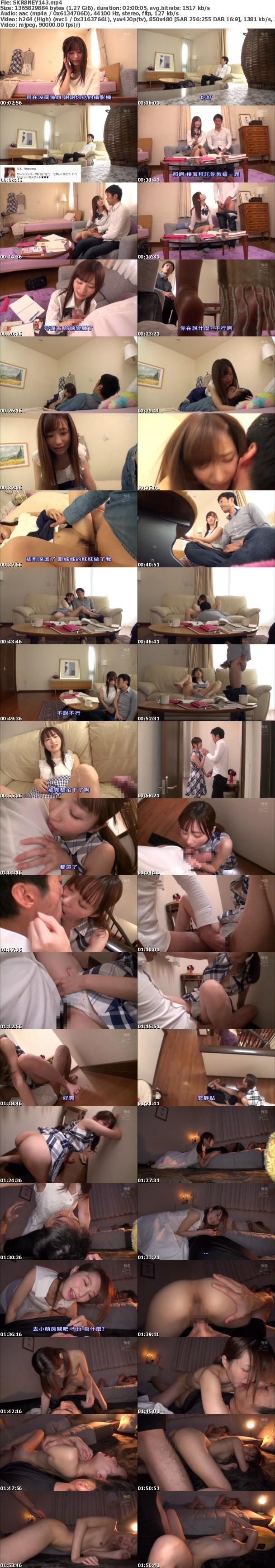 SSNI-143 女優的妹妹這28天裡一直誘惑我。 天使萌[中文字幕]