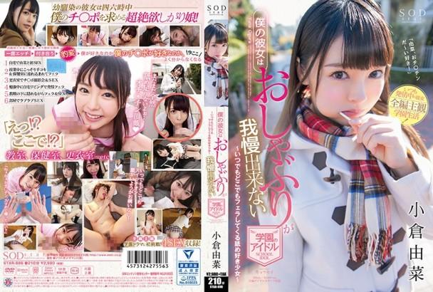 STAR-886 我的女朋友是一個超級喜歡舔肉棒的學校偶像 小倉由菜[中文字幕]