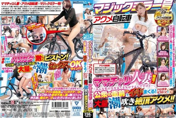 (FHD) SDMU-787 嘻哈鏡一號X高潮自行車 生育過的人妻限定!【感覺大街都在看著我一樣……】超激烈的活塞運動讓她們大量潮吹不停地高潮![有碼高清中文字幕]