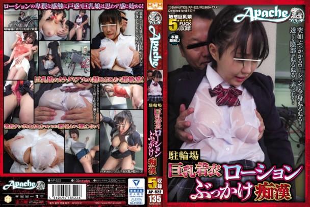 AP-522 巨乳美女在停車場被癡漢襲擊[中文字幕]