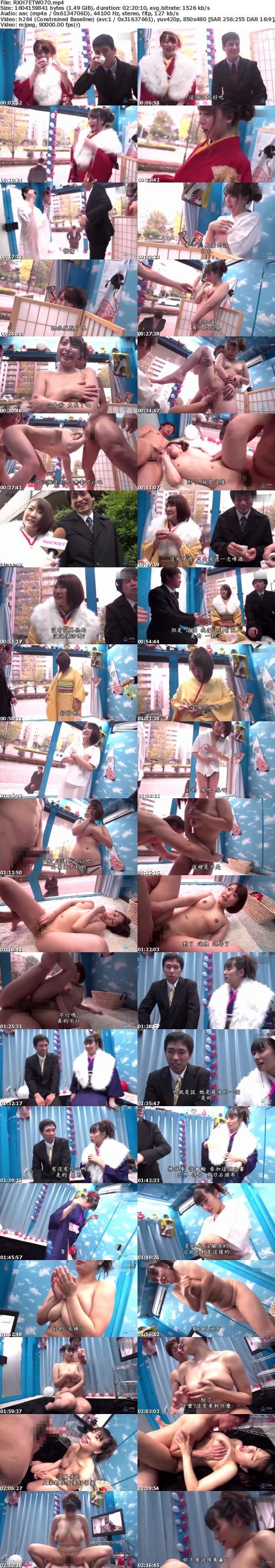 RCTD-070 嘻哈鏡一號 祝!成人禮 20歲的可愛巨乳美少女限定 在男朋友面前劃拳脫衣[中文字幕]