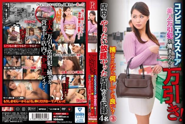 POST-424 美女小偷便利店中被抓後被店員們要求肉償。3[中文字幕]