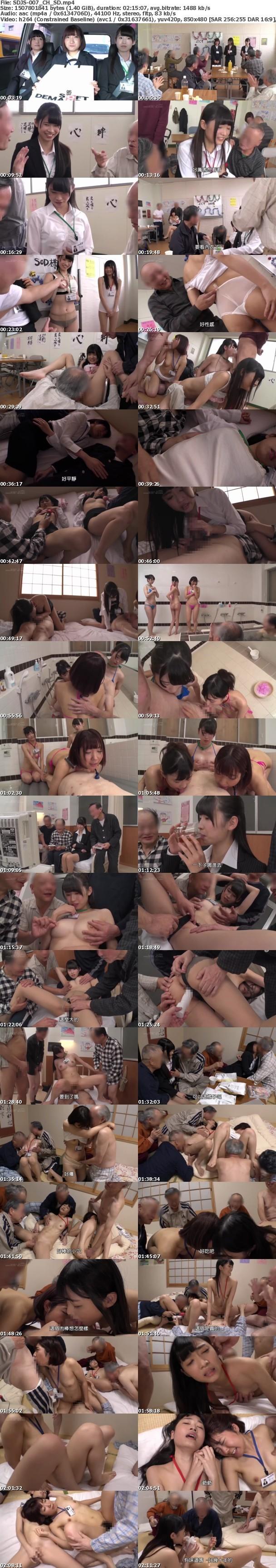 SDJS-007 SOD女員工看護研修 為了調查老年人的需求來到了養老院,被變態性騷擾還被老人集體強姦高潮[中文字幕]