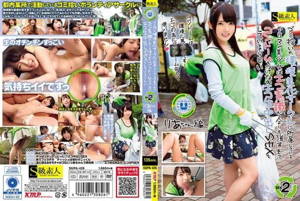 SUPA-426 在1環境美化社團的一個蕩婦美少女性慾比常人強不少的不帶套內射做愛2 りあ小姐篇[中文字幕]