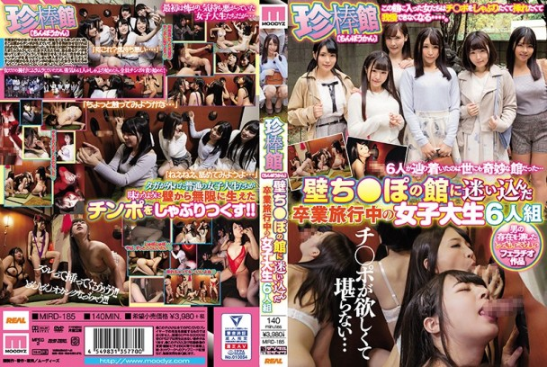 MIRD-185 珍棒館 迷路在強上全是肉棒的館裡的六名女大學生6人組[中文字幕]
