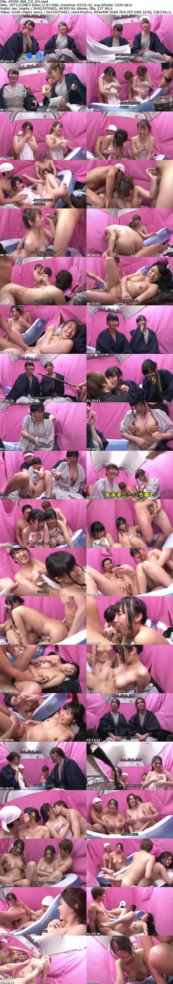 ATOM-368 在溫泉街看到的浴衣美女!要不要裹上浴巾參加潤滑混浴試試看?[中文字幕]